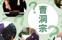 曹洞宗の葬儀で知っておきたい流れと特徴・作法について