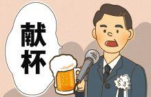 乾杯ではない「献杯」の挨拶の仕方は?正しいマナーと注意点