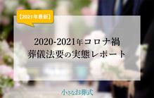 極端な小規模化に「待った」 コロナ禍における葬儀・法要 2020年・2021年エンディングの実態を「小さなお葬式」が公開