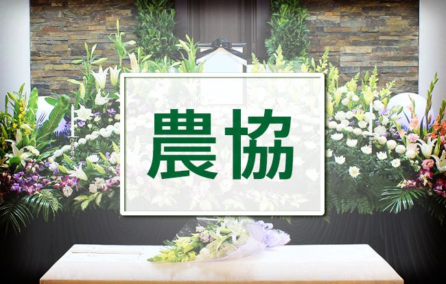 JA葬祭(農協)を通して行う葬儀の特徴と費用例