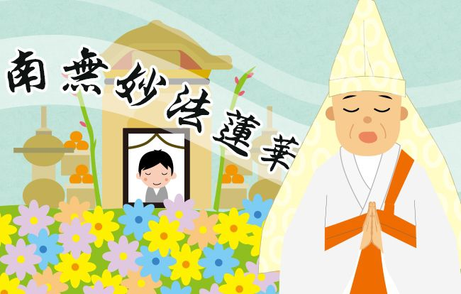 日蓮宗の葬儀で知っておきたい流れと特徴・マナー
