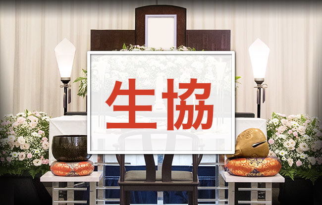 生協(コープ)の葬祭サービスを利用して行う葬儀の特徴と費用例
