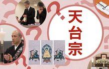 天台宗の葬儀・法要の特徴やマナー