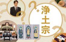 浄土宗の葬儀・法要の特徴やマナー