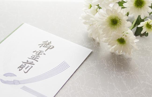 葬式での香典マナー|書き方・金額相場・渡し方・家族葬での香典について