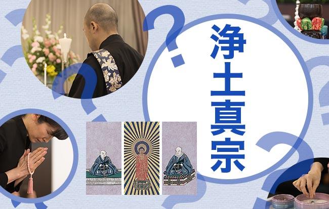 浄土真宗の葬儀・法事の特徴やマナー