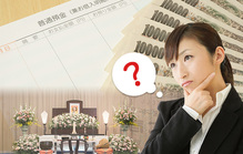 家族葬の費用相場はどのくらい?家族葬の費用を抑えるためのポイント