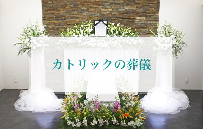 カトリックの葬儀はどうしたらいい? 流れや費用、服装、マナーをご紹介