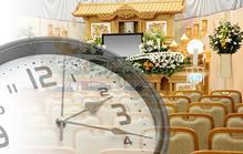 告別式の時間は? 式の流れと親族や受付係・参列者が行くべき時間
