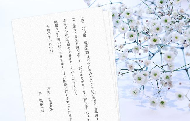 葬儀の挨拶状とは?書き方や例文を紹介