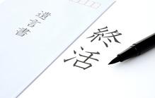 「終活」とはどういう意味?終活でやるべきことや遺言書の書き方