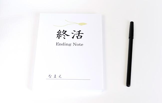 これから終活ノートを書こうとしている方へ!終活ノートのおすすめの選び方と書き方について