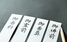 葬儀の種類で香典袋の書き方は変わる!恥をかかない香典についてのマナー