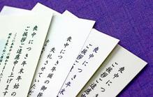 【パターン別文例集】喪中はがきのマナーを理解しよう!