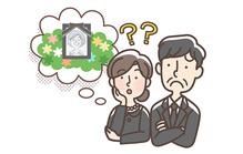 葬儀の費用平均は200万円!安く抑える方法や注意点を解説