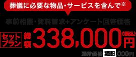 事前相談・資料請求+アンケート回答で 総額338,000円(税込) 通常価格343,000円