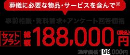 事前相談・資料請求+アンケート回答で 総額188,000円(税込) 通常価格193,000円