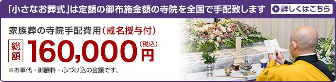 「小さなお葬式」は定額の御布施金額の寺院を全国で手配致します