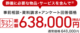 事前相談・資料請求+アンケート回答で 総額638,000円(税込) 通常価格643,000円
